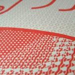 Milk - Red Pattern